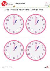 숫자스티커 - 시계, 1시 5