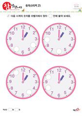 숫자스티커 - 시계, 1시
