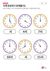 시계학습지 - 시계 완성하기 문제풀기2