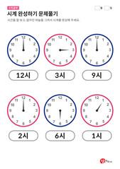 시계학습지 - 시계 완성하기 문제풀기