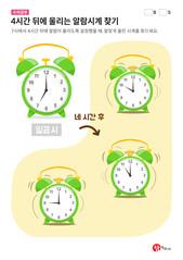 시간배우기 - 4시간 뒤에 울리는 알람시계 찾기