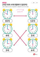 시간배우기 - 2시간 뒤의 시계 연결하기 (답안지)