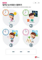 시간배우기 - 일어난 순서대로 나열하기