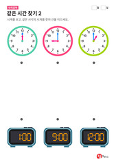 시계공부 - 같은 시간 찾기 2
