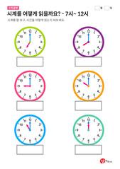 시계보는법 - 시계를 어떻게 읽을까요? - 7시~12시