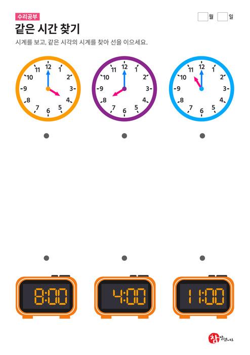 시계공부 - 같은 시간 찾기