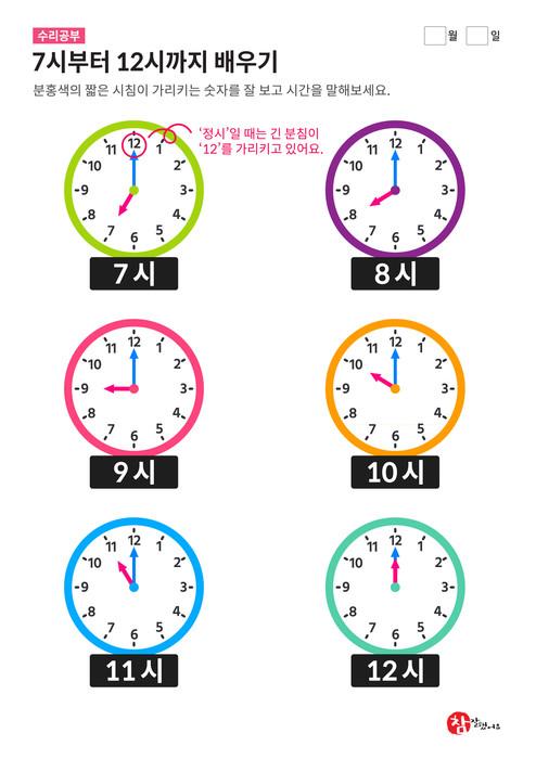 시계배우기 - 7시부터 12시까지 배우기