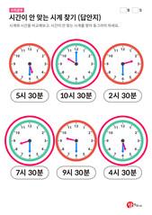 시계학습지 - 시간이 안 맞는 시계 찾기 (답안지)