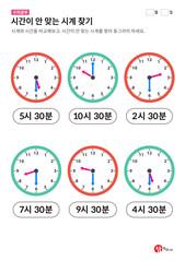 시계학습지 - 시간이 안 맞는 시계 찾기