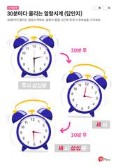 30분 단위 문제 풀기 - 30분마다 울리는 알람시계 (답안지)
