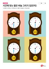 시계읽기학습지 - 30분 단위에 맞는 짧은 바늘 그리기 (답안지)