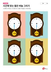 시계읽기학습지 - 30분 단위에 맞는 짧은 바늘 그리기