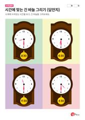 시계읽기학습지 - 30분 단위에 맞는 긴 바늘 그리기 (답안지)
