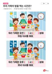 시계읽기학습지 - 우리 가족이 밥을 먹는 시간은?