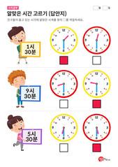 30분 단위 시계공부 - 알맞은 시간 고르기 (답안지)