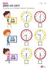 30분 단위 시계공부 - 알맞은 시간 고르기