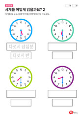 30분 단위 시계보는법 - 시계를 어떻게 읽을까요? 2