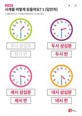 30분 단위 시계보는법 - 시계를 어떻게 읽을까요? 1 (답안지)