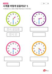 30분 단위 시계보는법 - 시계를 어떻게 읽을까요? 1