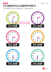 30분 단위 배우기 - 1시 30분부터 6시 30분까지 배우기