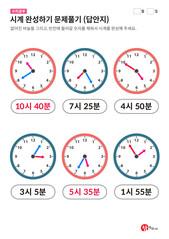 5분 단위 시계학습지 - 시계 완성하기 문제풀기 (답안지)
