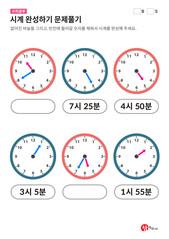5분 단위 시계학습지 - 시계 완성하기 문제풀기