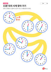 15분 단위 문제 풀기 - 15분 뒤의 시계 찾아 가기