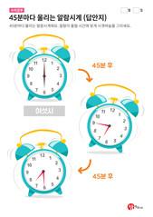 15분 단위 문제 풀기 - 15분마다 울리는 알람시계 (답안지)