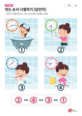 5분 단위 문제 풀기 - 씻는 순서 나열하기 (답안지)