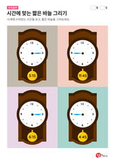 15분 단위 시계읽기학습지 - 시간에 맞는 짧은 바늘 그리기