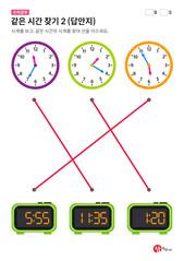 15분 단위 시계공부 - 같은 시간 찾기 2 (답안지)