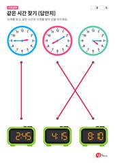15분 단위 시계공부 - 같은 시간 찾기 (답안지)