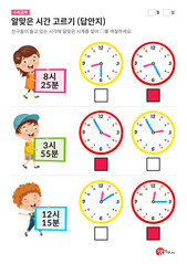 15분 단위 시계공부 - 알맞은 시간 고르기 (답안지)
