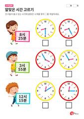 15분 단위 시계공부 - 알맞은 시간 고르기