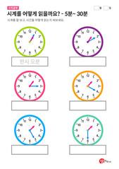 5분 단위 시계보는법 - 시계를 어떻게 읽을까요? - 5분~30분