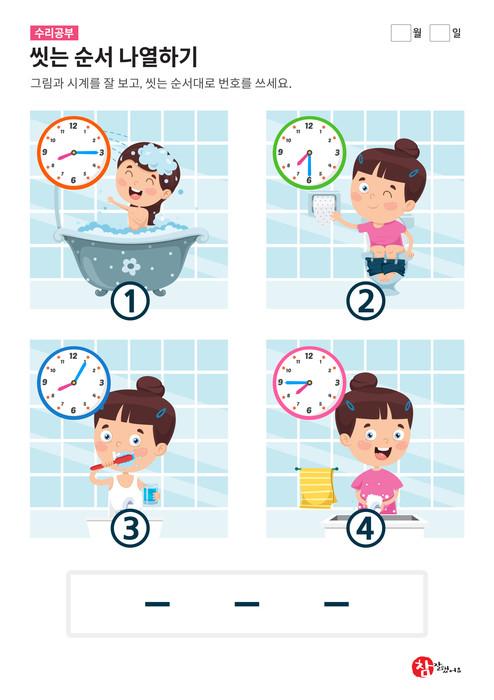 5분 단위 문제 풀기 - 씻는 순서 나열하기