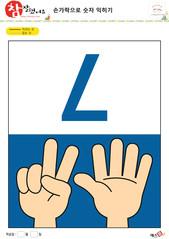 손가락으로 숫자 익히기 - 7, 칠