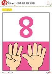 손가락으로 숫자 익히기 - 8, 팔
