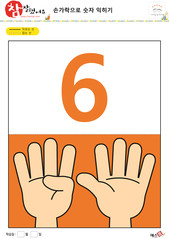 손가락으로 숫자 익히기 - 9, 구