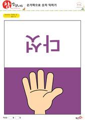 손가락으로 숫자 익히기 - 다섯