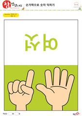 손가락으로 숫자 익히기 - 여섯