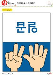 손가락으로 숫자 익히기 - 일곱