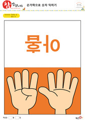 손가락으로 숫자 익히기 - 아홉