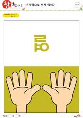 손가락으로 숫자 익히기 - 열