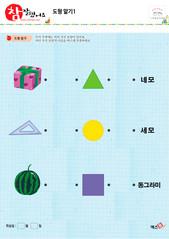 도형 알기 - 선물상자, 삼각자, 수박, 네모, 세모, 동그라미, 삼각형, 사각형, 원