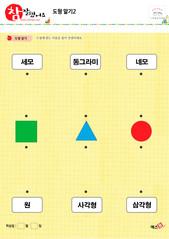 도형 알기 - 세모, 동그라미, 네모, 사각형, 삼각형, 원