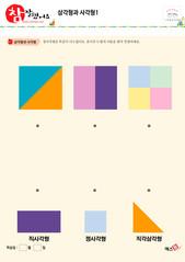 삼각형과 사각형1