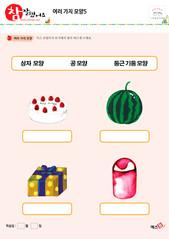 여러 가지 모양 - 케이크, 수박, 상자, 원기둥