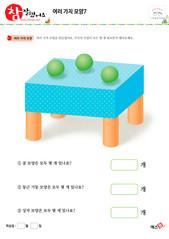 여러 가지 모양 - 공, 원기둥, 테이블