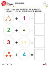 숫자스티커 - 덧셈, 1, 2, 3, 4, 곰인형, 수박, 오리, 색종이